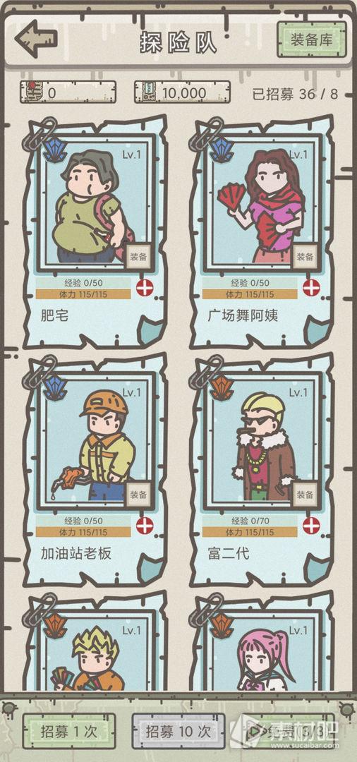幸存者营地游戏