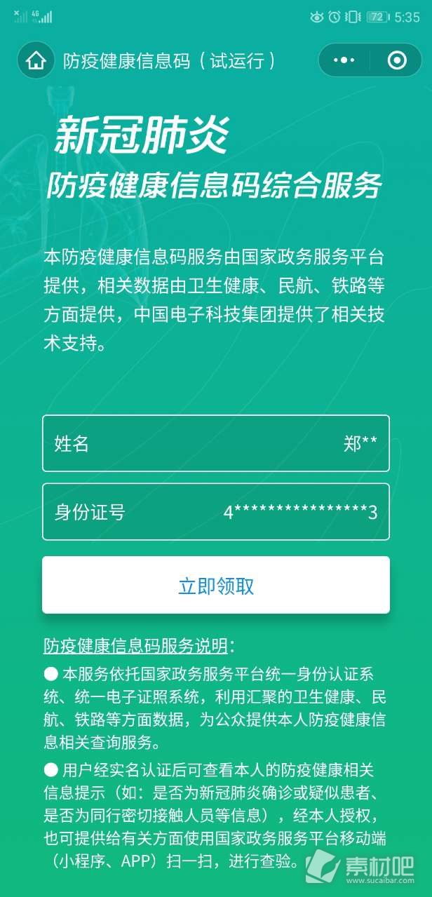 青海信用健康码