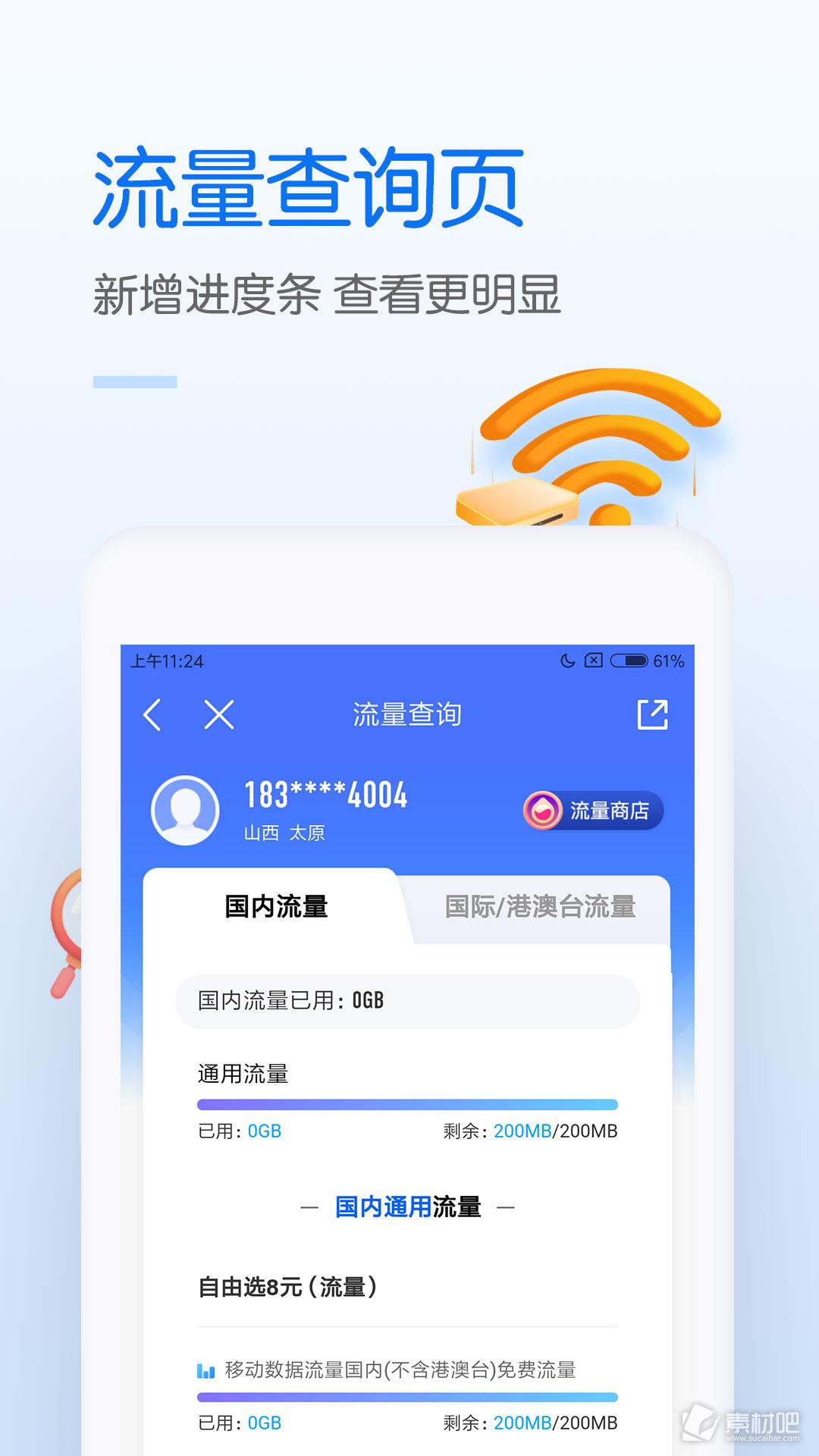 中国移动黄页直播