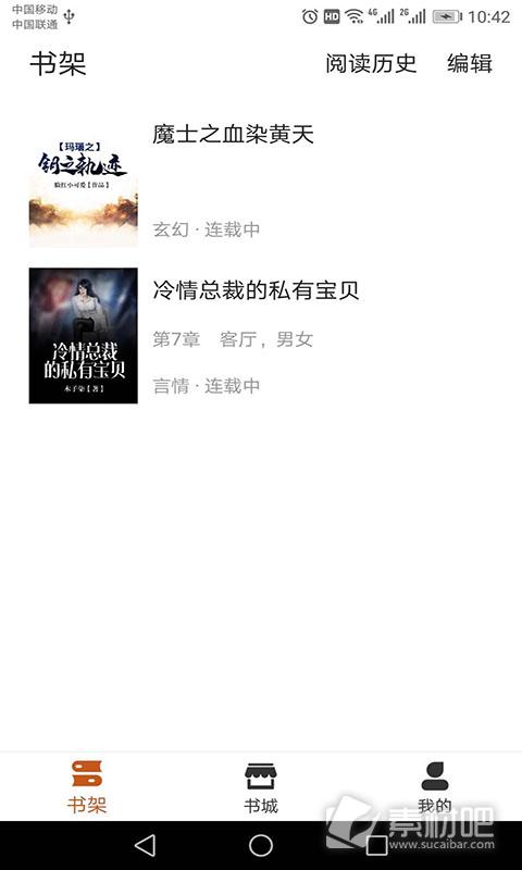 章鱼免费小说