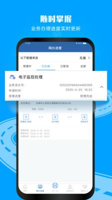 12123交管下载app最新版