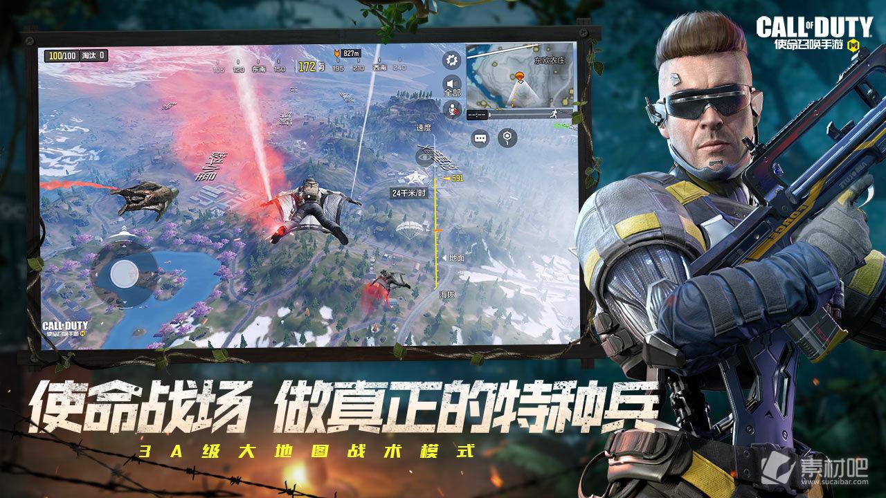 Call Of Duty手游