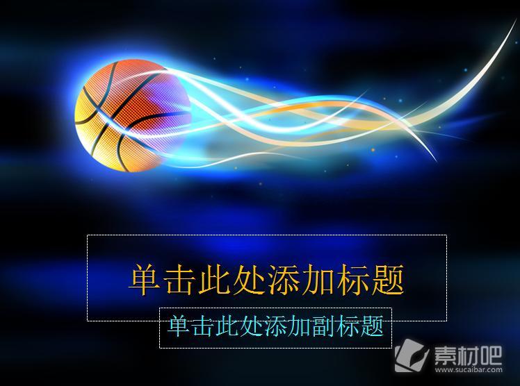 飞翔的篮球体育运动PPT模板