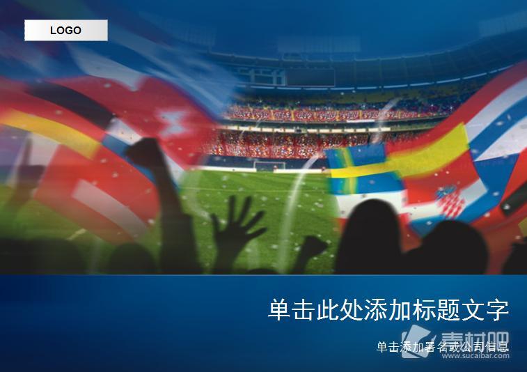 世界杯足球场地体育运动PPT模板