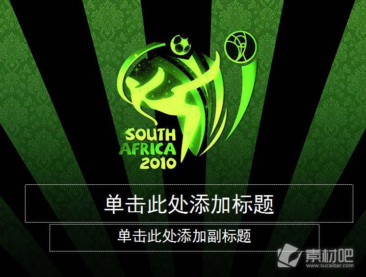 南非世界杯PPT体育模板