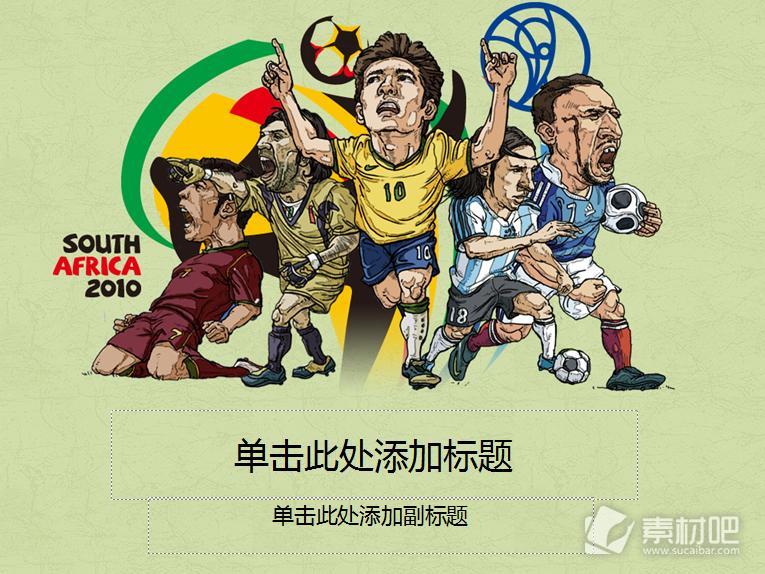 世界杯足球运动PPT模板