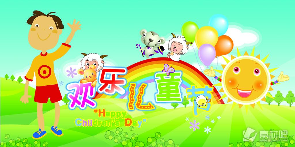欢乐儿童节喜洋洋PSD素材