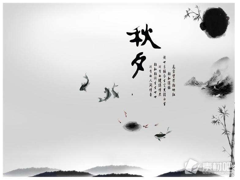 中国风水墨秋夕灰色背景PPT模板