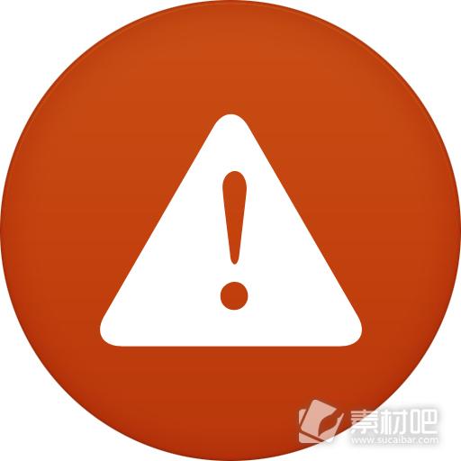 感叹号警告图标素材图片