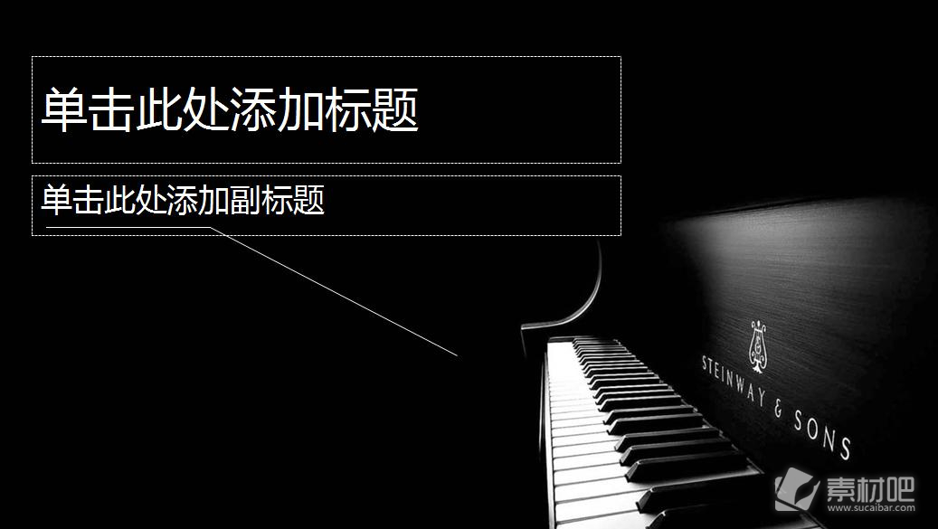 拼豆立体钢琴图纸