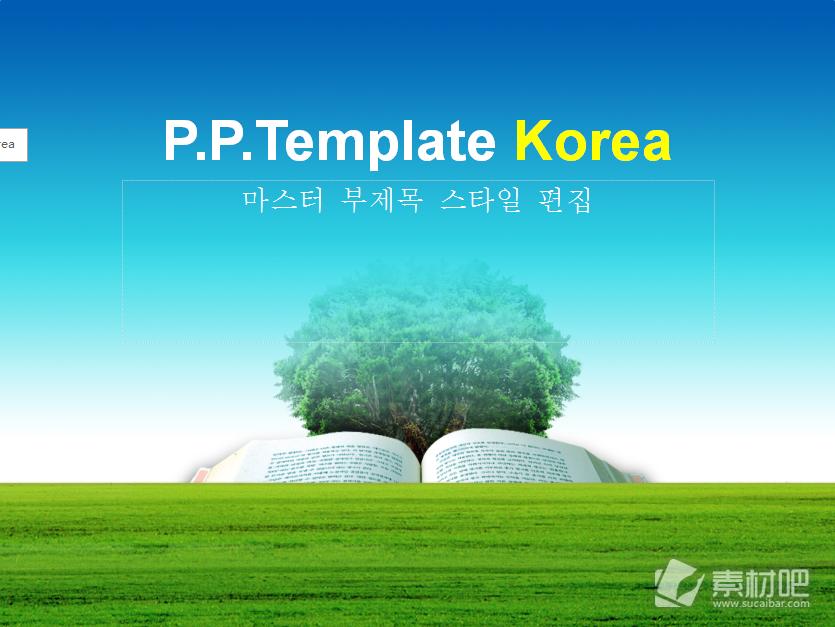 环境保护公益讲座知识学习动态ppt模板