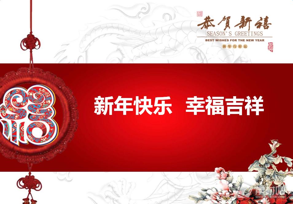 红色福字与白色背景的新年ppt模板