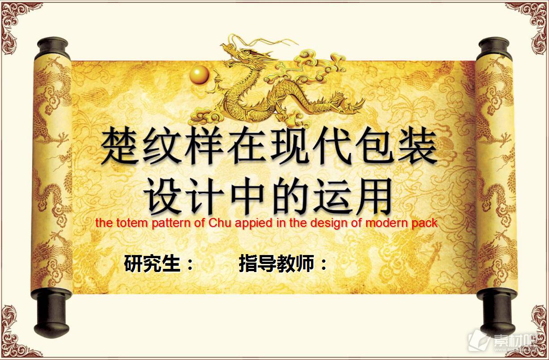 楚纹样在现代包装设计中的运用——皇帝圣旨风格论文答辩ppt模板