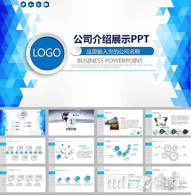 公司介绍展示动态PPT模板