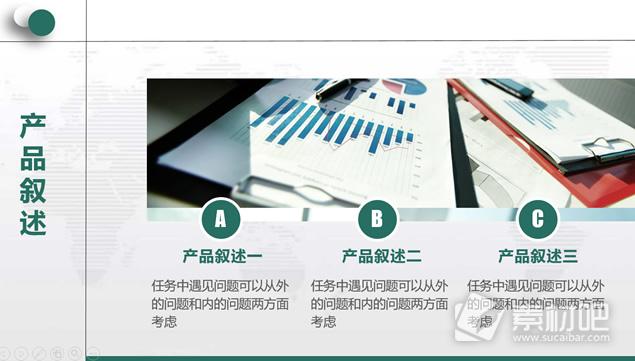 完整框架企业项目商务融资计划书ppt模板