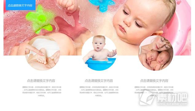 母婴孕知识宣讲及妇产科医务工作者工作汇报ppt模板
