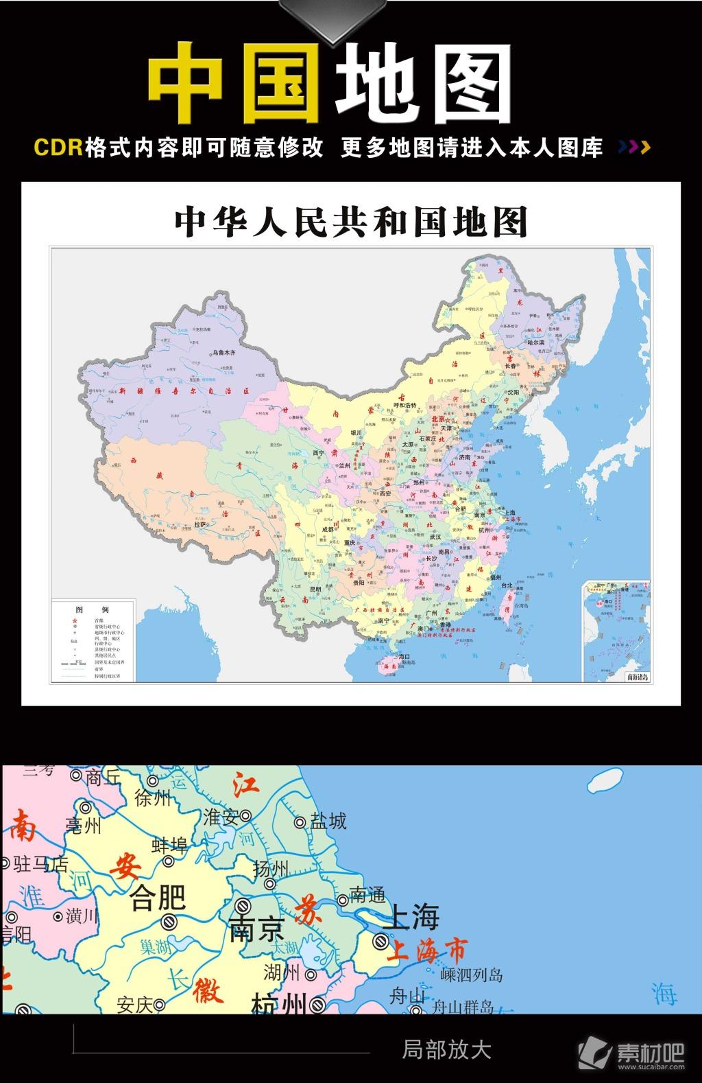 创意中国地图cdr模板