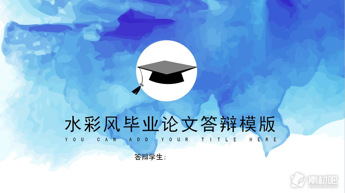 蓝色水彩毕业论文答辩PPT模板