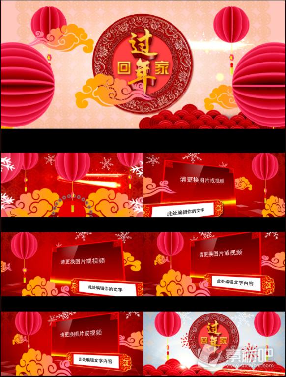春节拜年视频AE模板