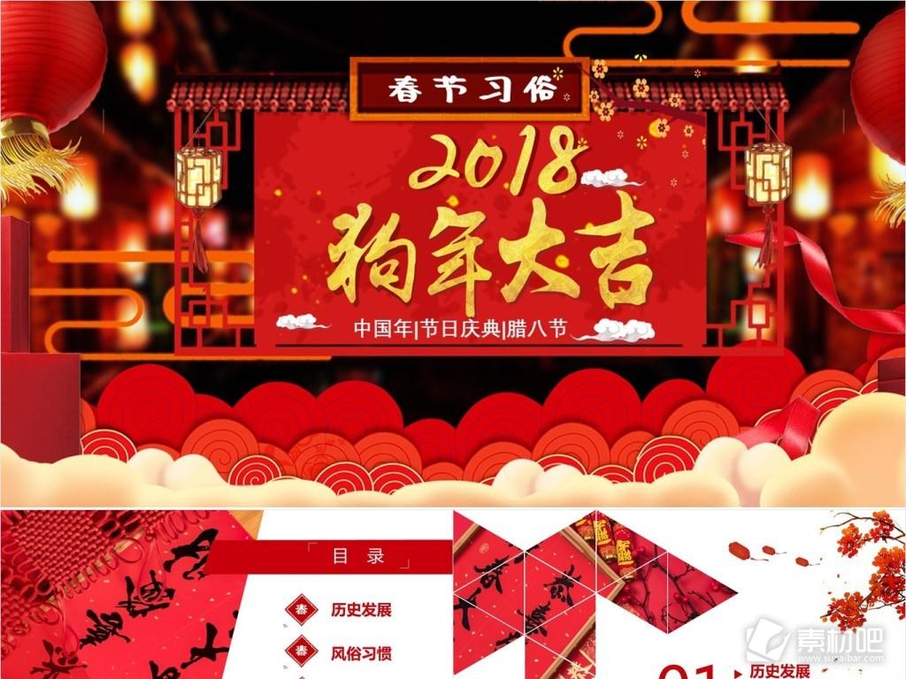 创意春节习俗狗年大吉节日庆典PPT模板