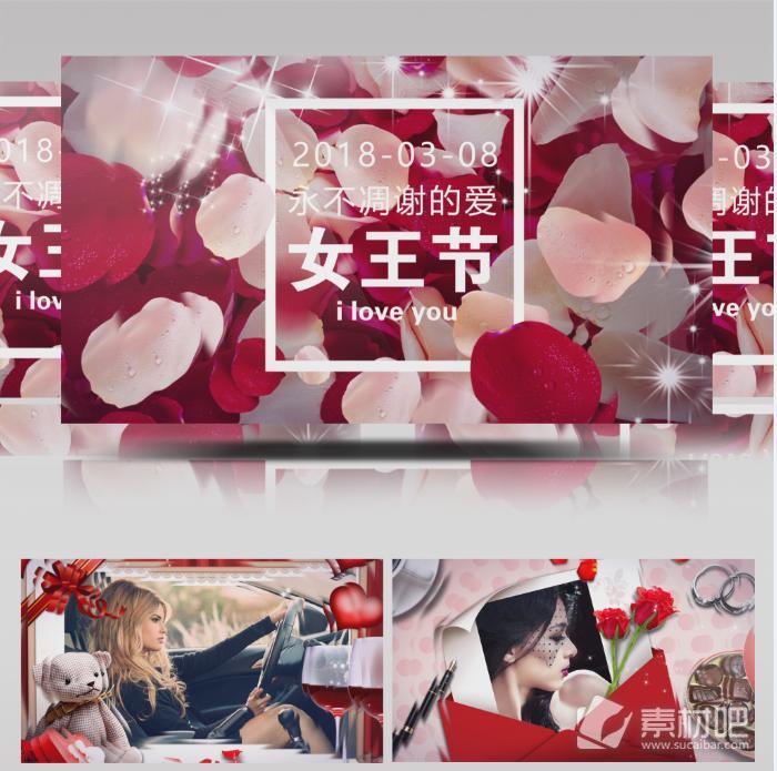 浪漫女王节表白祝福微信小视频AE朋友圈