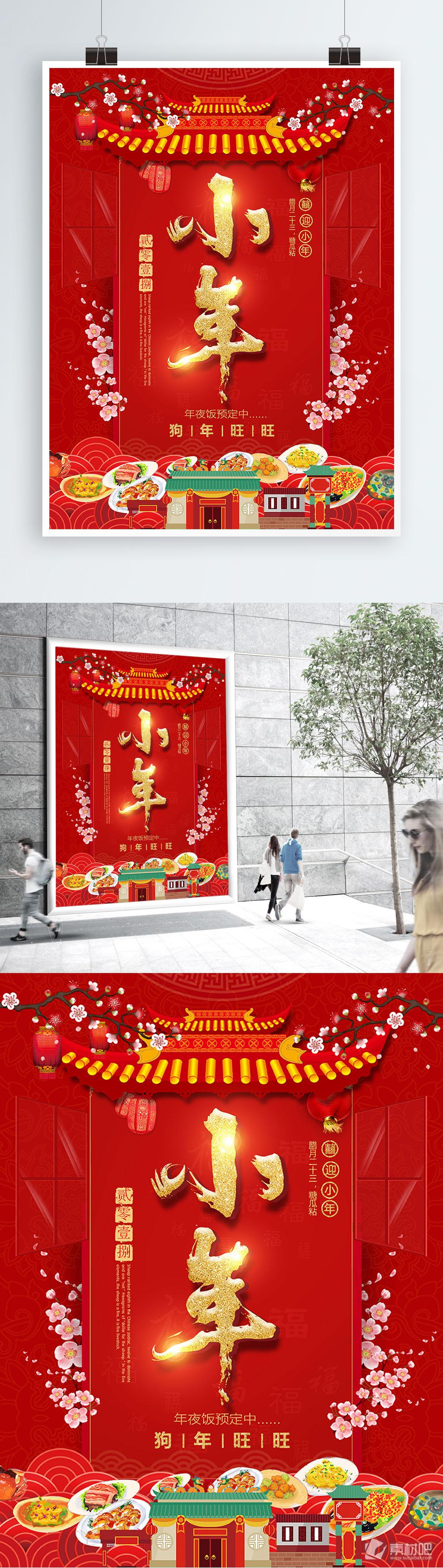 迎小年年夜饭预定节日促销海报