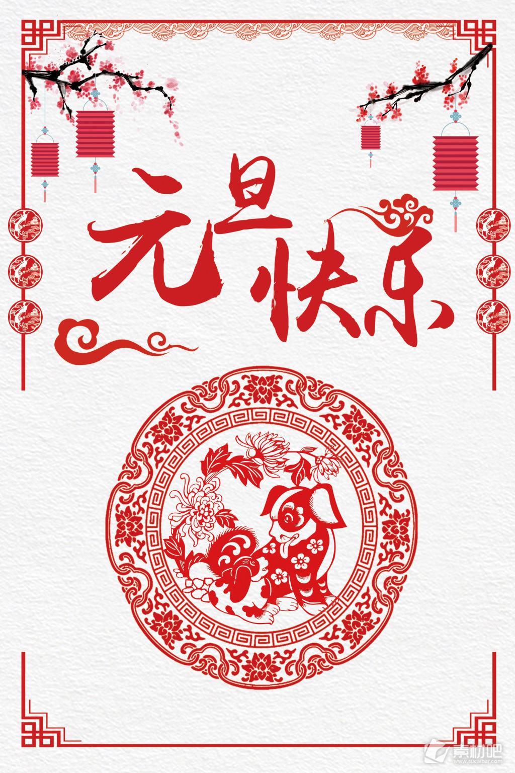 元旦红色中国风促销展架剪纸海报