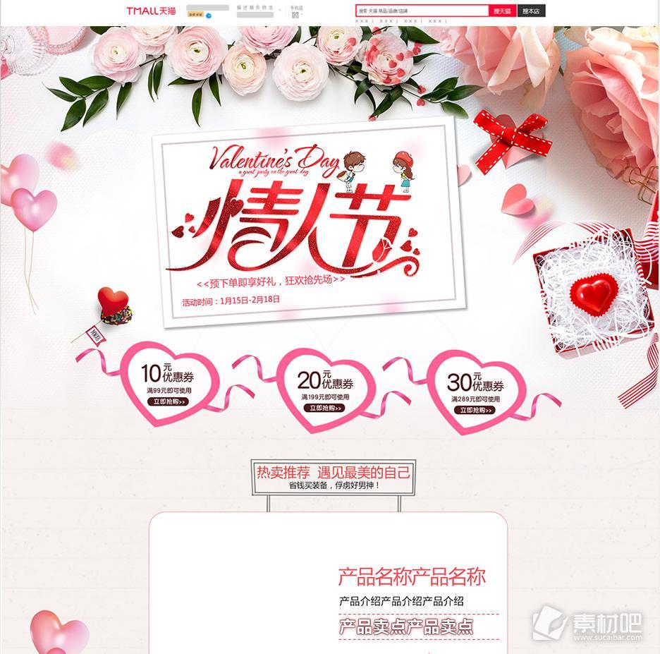 粉色唯美电商促销情人节化妆品首页促销模版