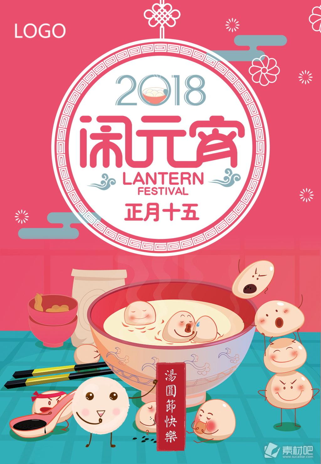 2018正月十五闹元宵海报背景设计