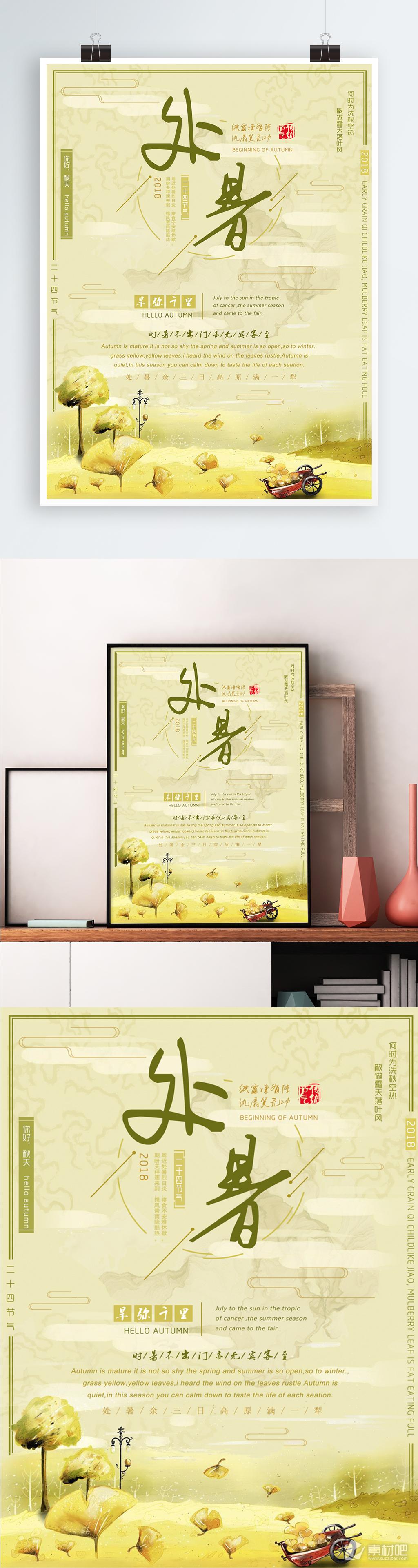二十四节气秋天处暑海报设计