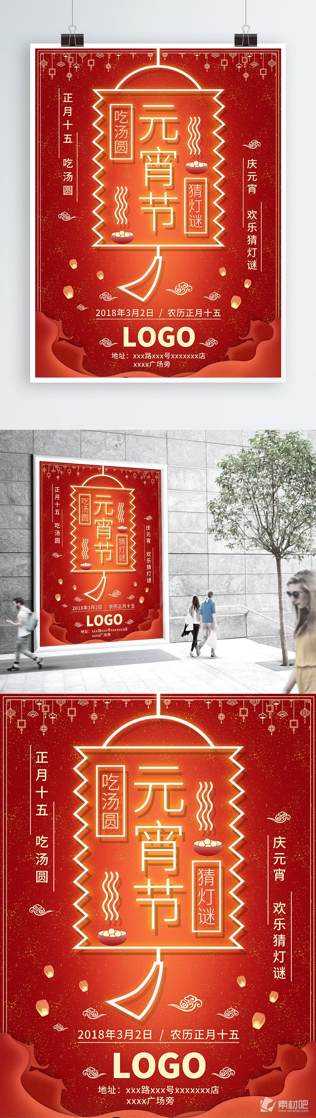 2018年原创元宵节商用促销海报