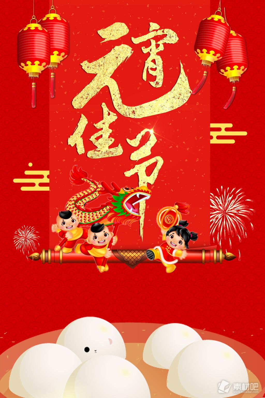 红色喜庆闹元宵PSD海报背景设计