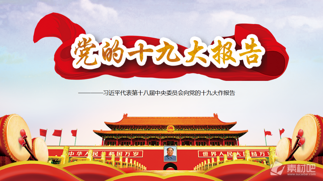水墨中国风简约公司简介PPT模板