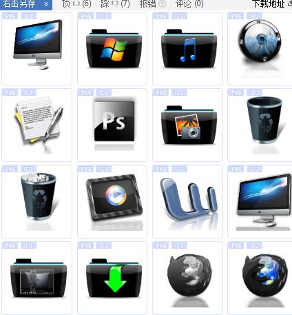 苹果系统桌面图标png下载