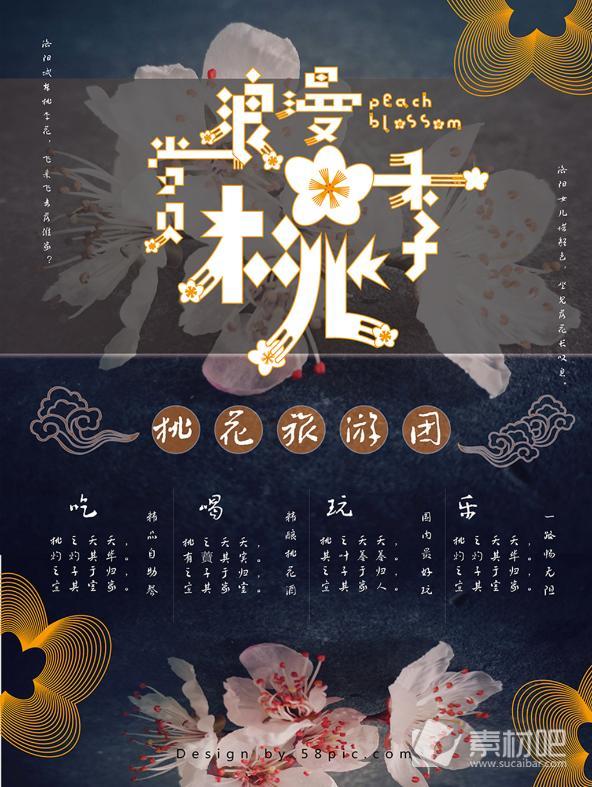浪漫桃花季旅游促销海报AI矢量