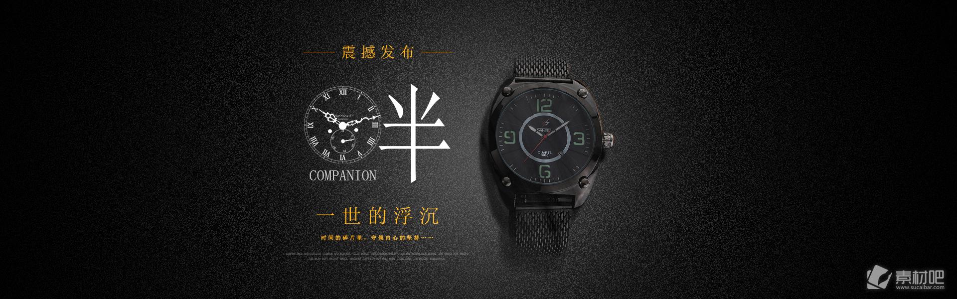 手表首饰淘宝海报
