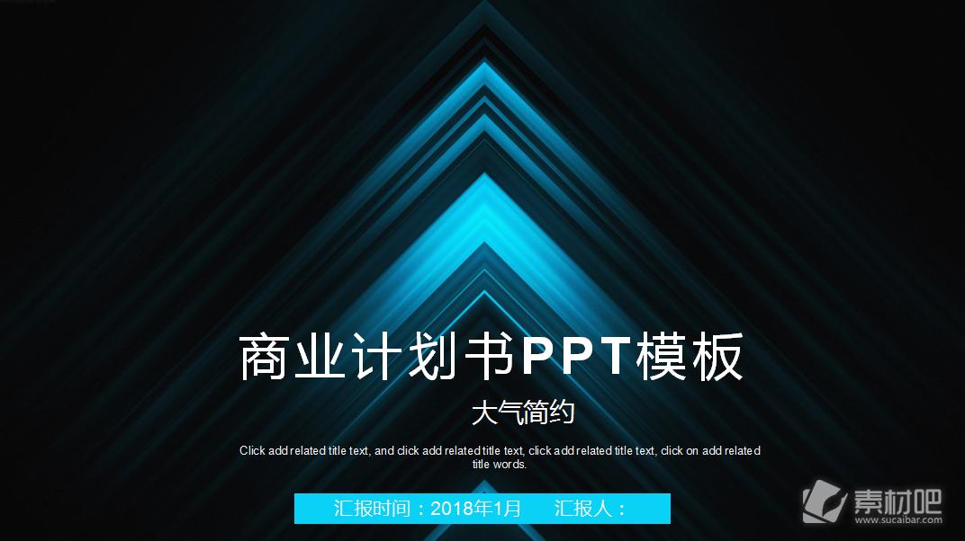 大气简约商业计划书PPT模板