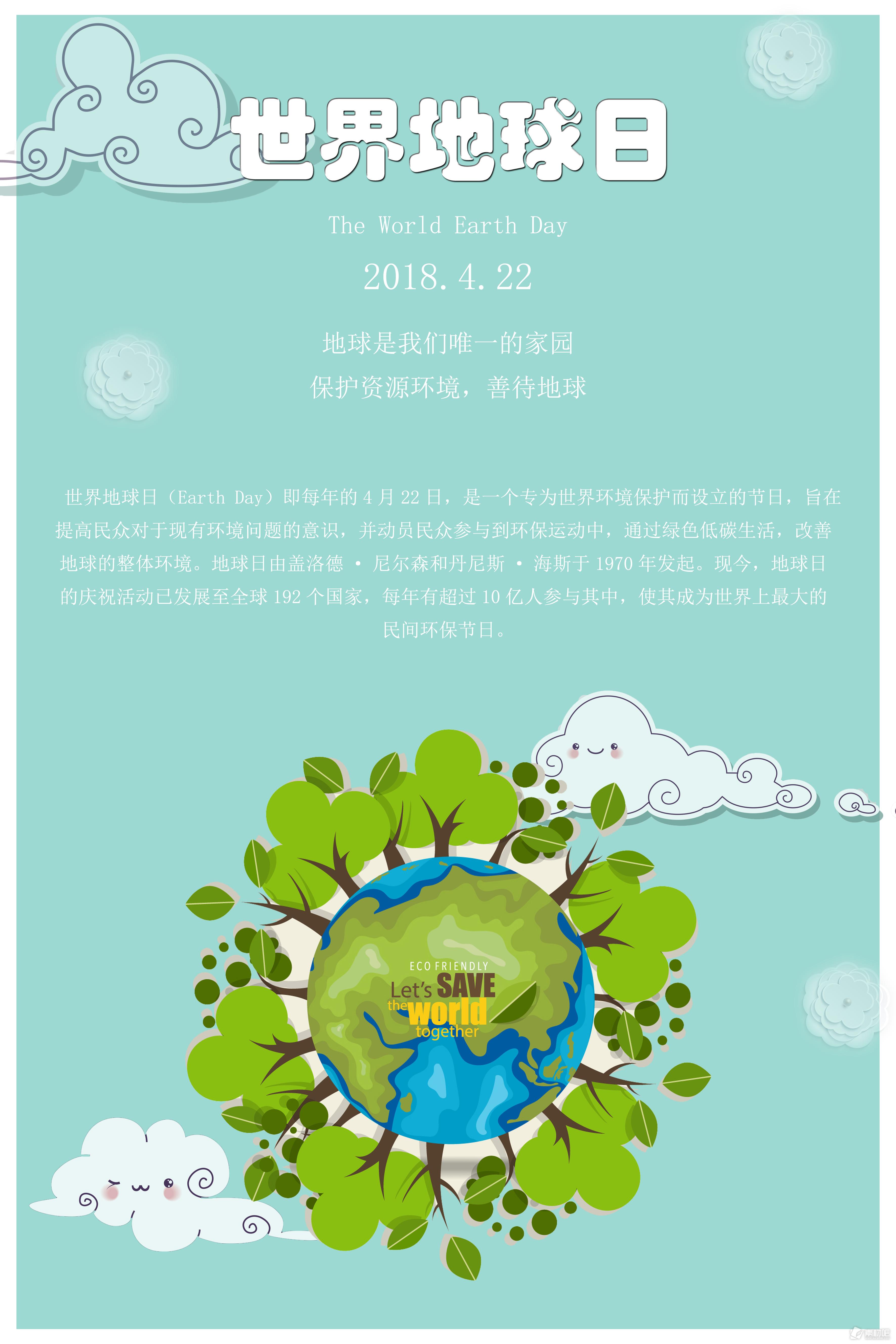 世界地球日简约节日海报