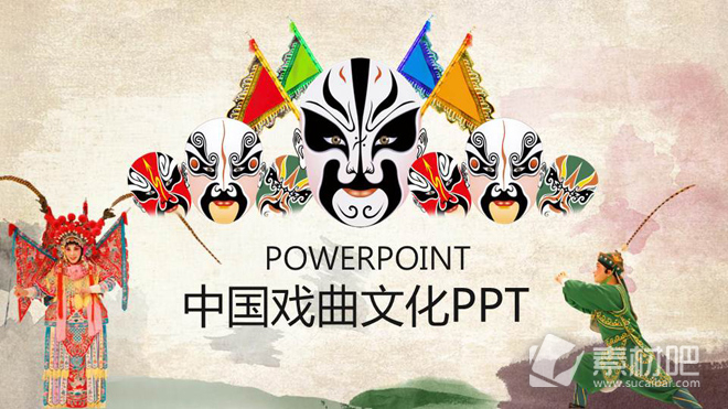 京剧脸谱背景的中国戏曲文化PPT模板