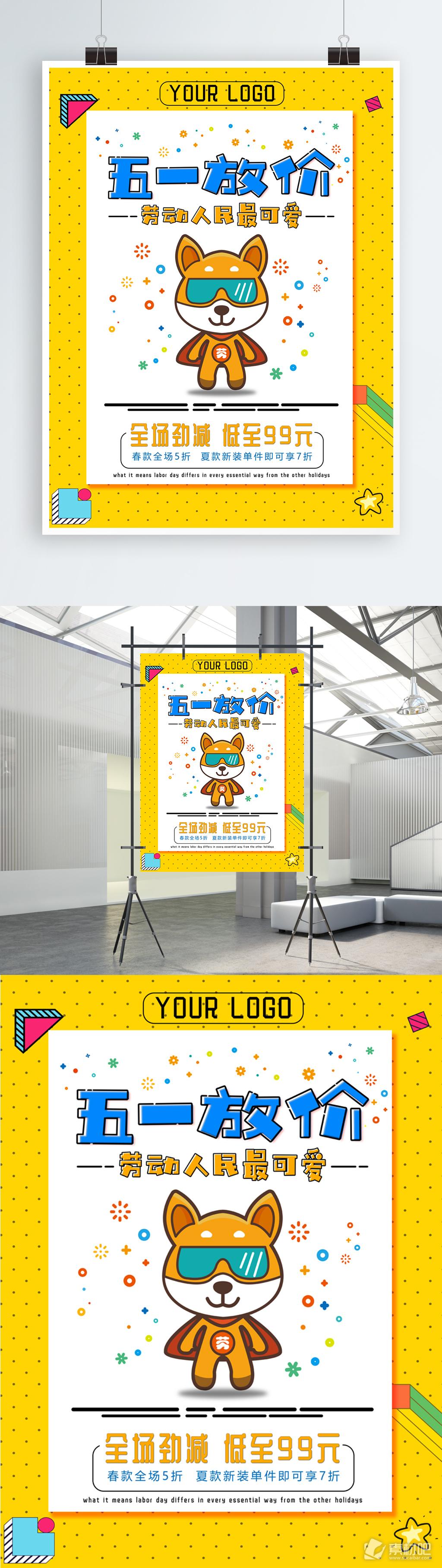 MBE风格卡通可爱劳动节促销宣传海报