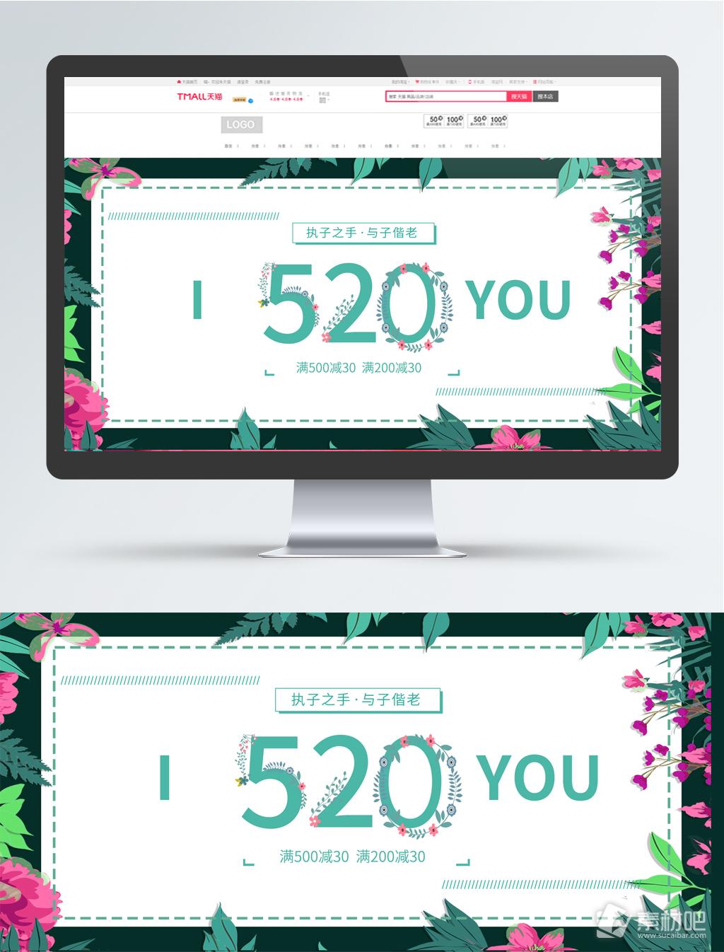 520表白情人节清新海报banner