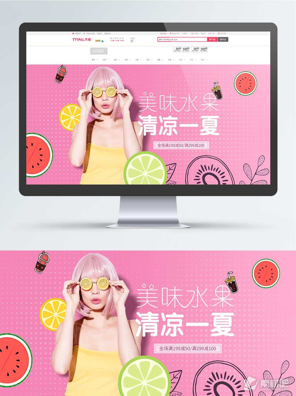 水果夏季粉色淘宝电商促销海报