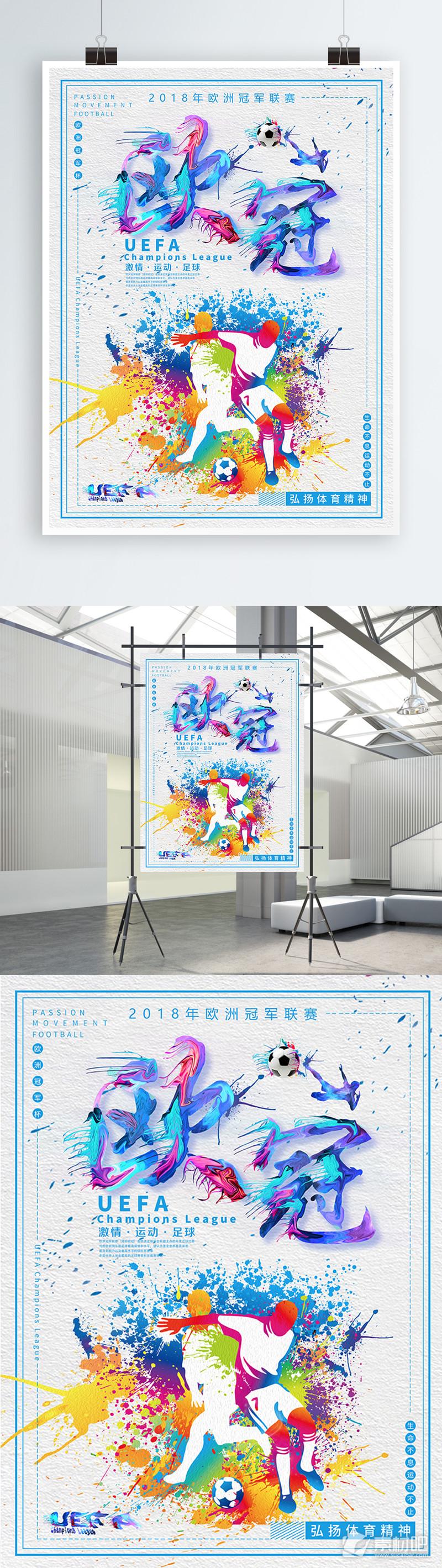 欧洲冠军联赛喷溅风海报设计