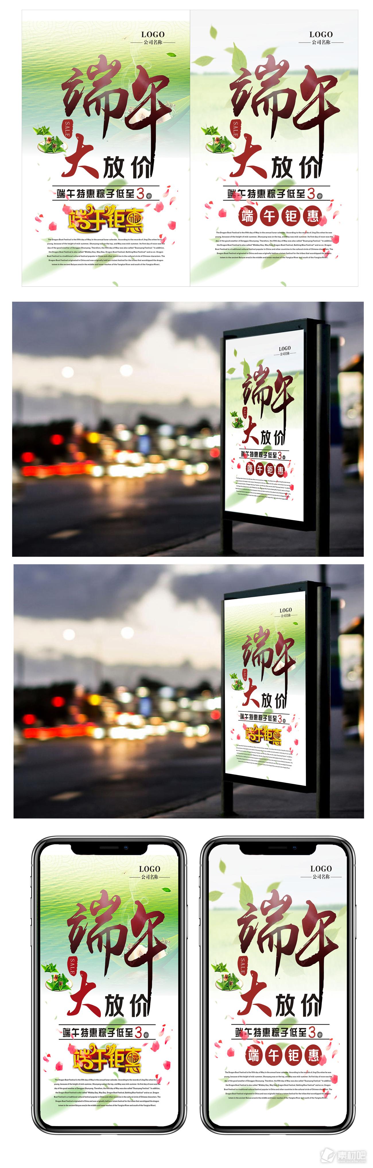 端午节节日宣传展板海报
