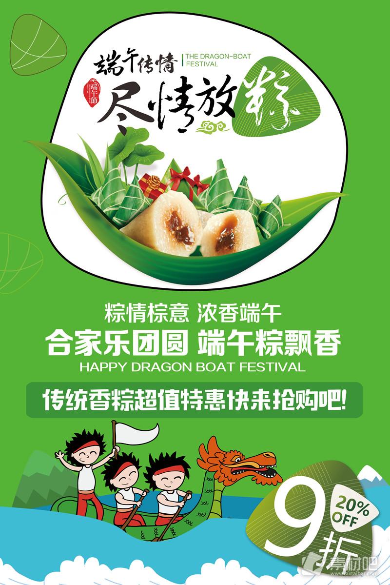 端午节节日宣传促销海报