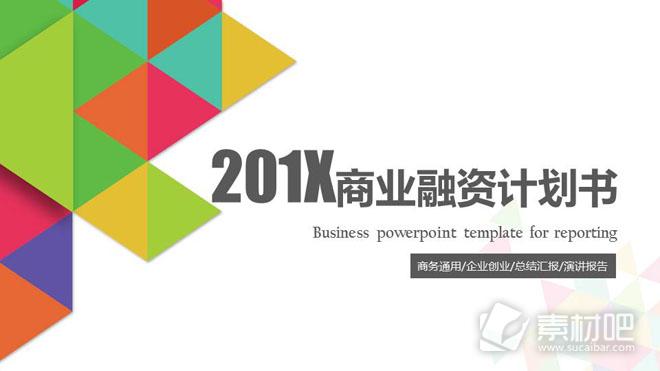 彩色三角形拼图背景的商业融资计划书PPT模板
