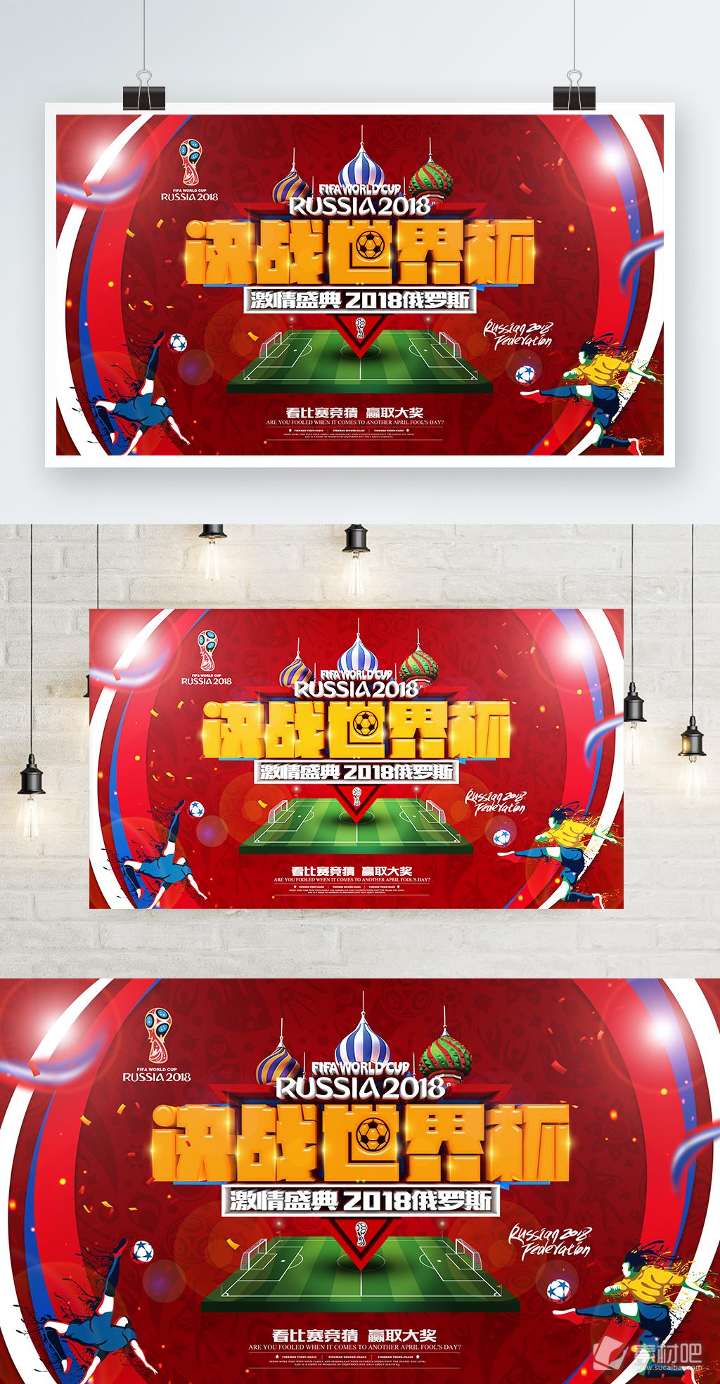 2018世界杯原创字体海报设计