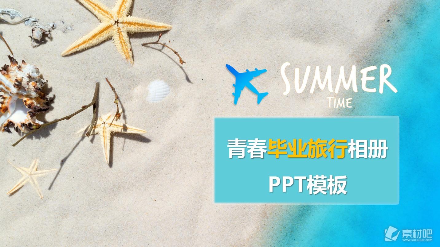青春小清新毕业旅行纪念册PPT模板