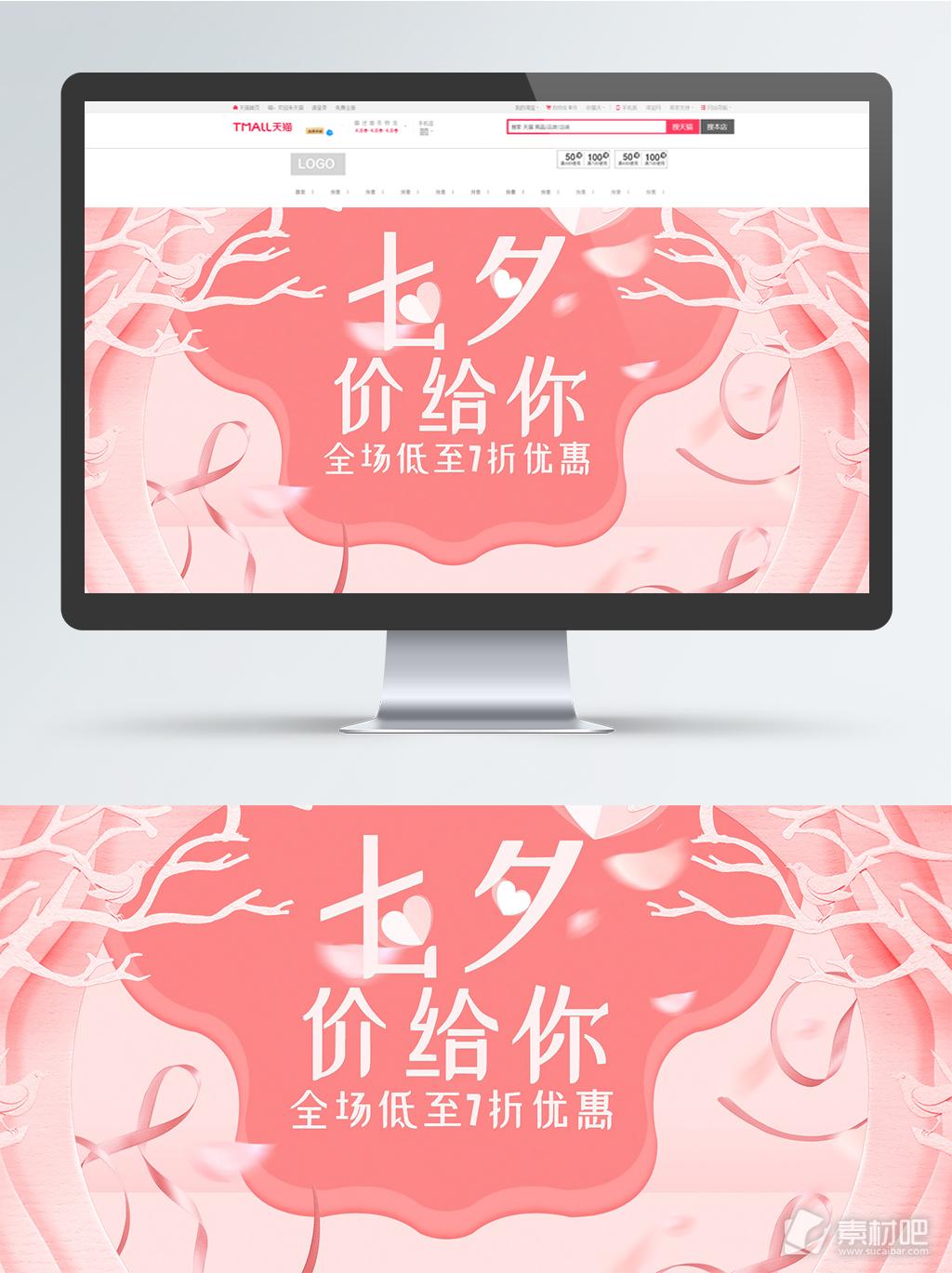 粉色剪纸风七夕节日爱情飘带促销电商海报