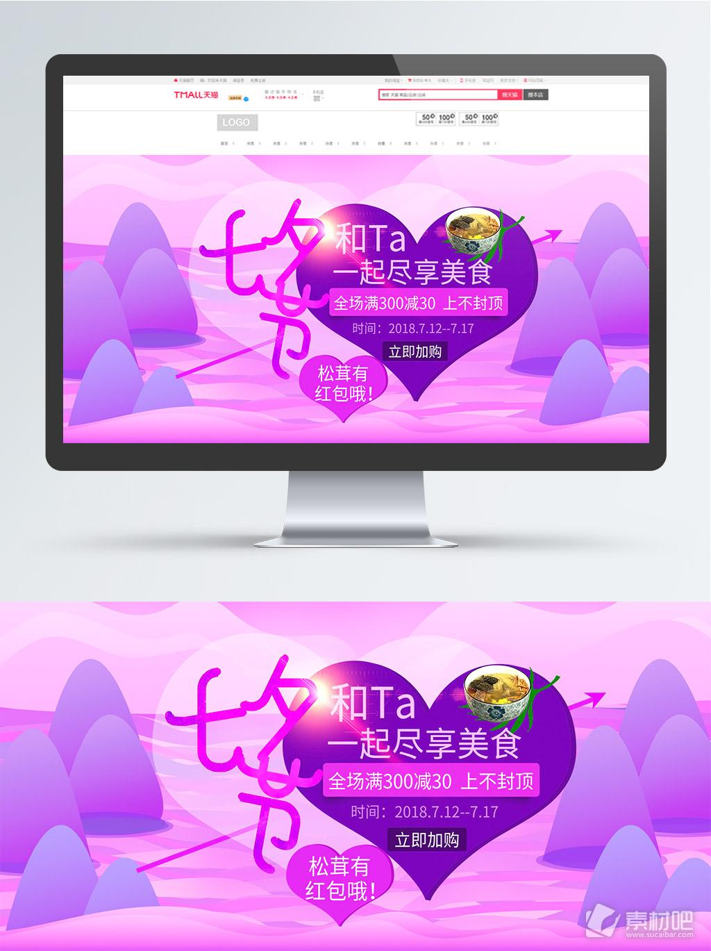 紫色红色渐变流体七夕情人节banner
